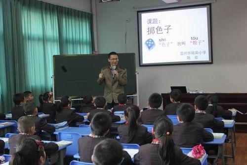 青田县塔山实验小学陈欢然图片
